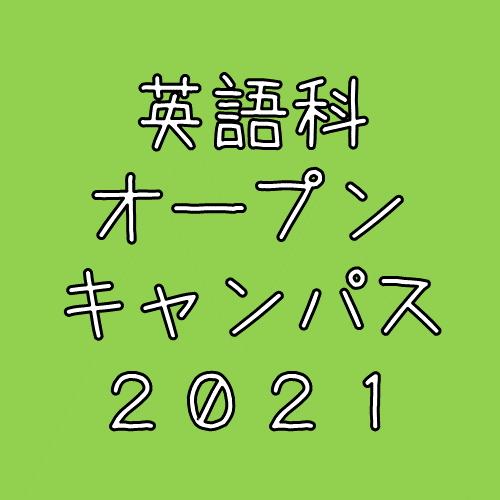 【英語科】7月3日(土) オープンキャンパス