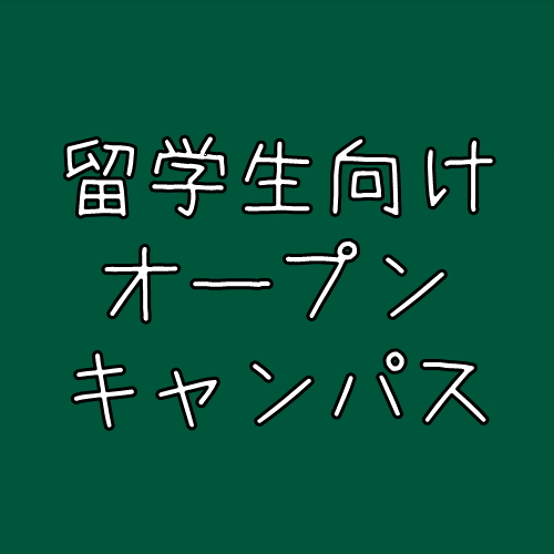 【国際文化科】留学生向けオープンキャンパスを開催します!