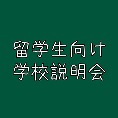 【国際文化科】留学生向けミニ説明会を開催します!