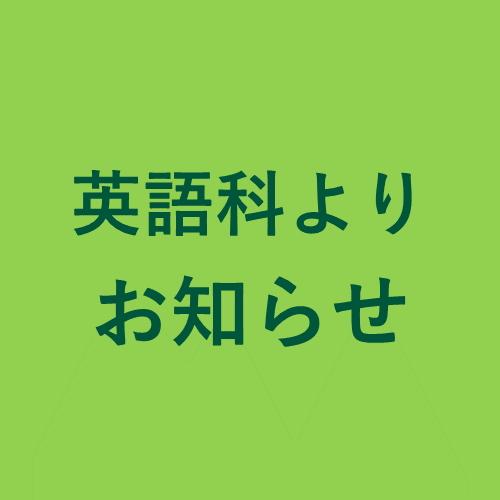 【英語科】募集定員、迫る!