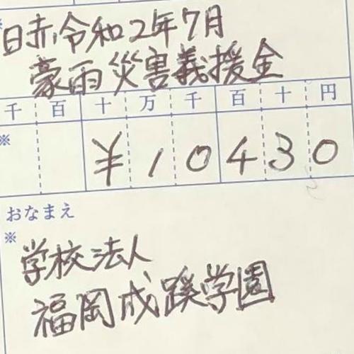 日本赤十字社に募金しました