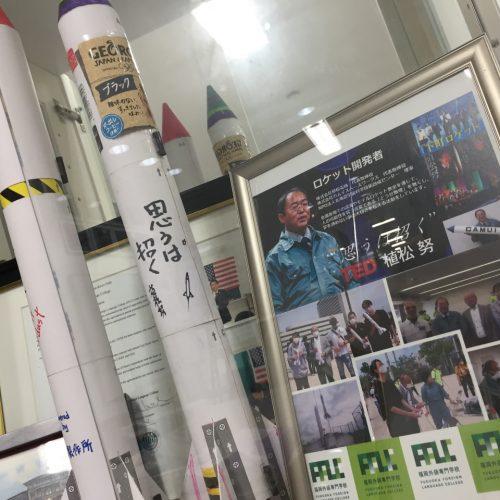 植松電機のロケット教室を体験してきました!